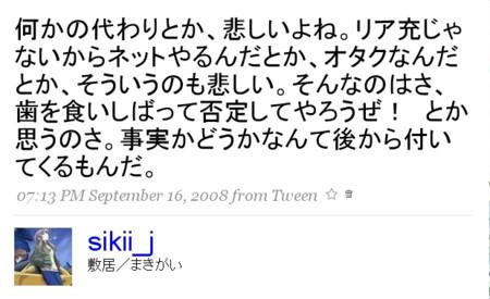 f:id:sikii_j:20081013221239j:image