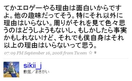 f:id:sikii_j:20081013221555j:image