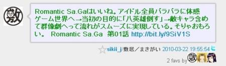 f:id:sikii_j:20100325200019j:image