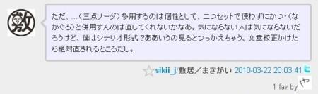 f:id:sikii_j:20100325213703j:image