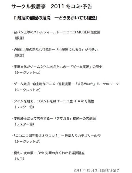 f:id:sikii_j:20110807011558j:image