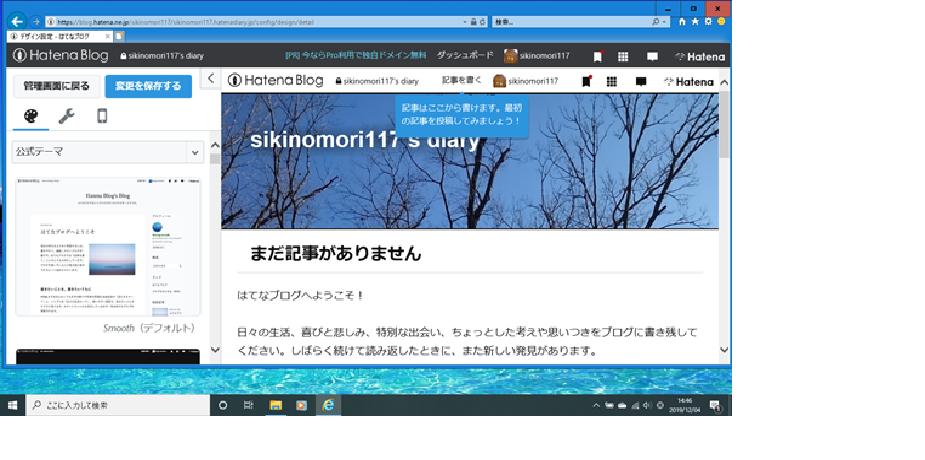 f:id:sikinomori117:20191205053001p:plain