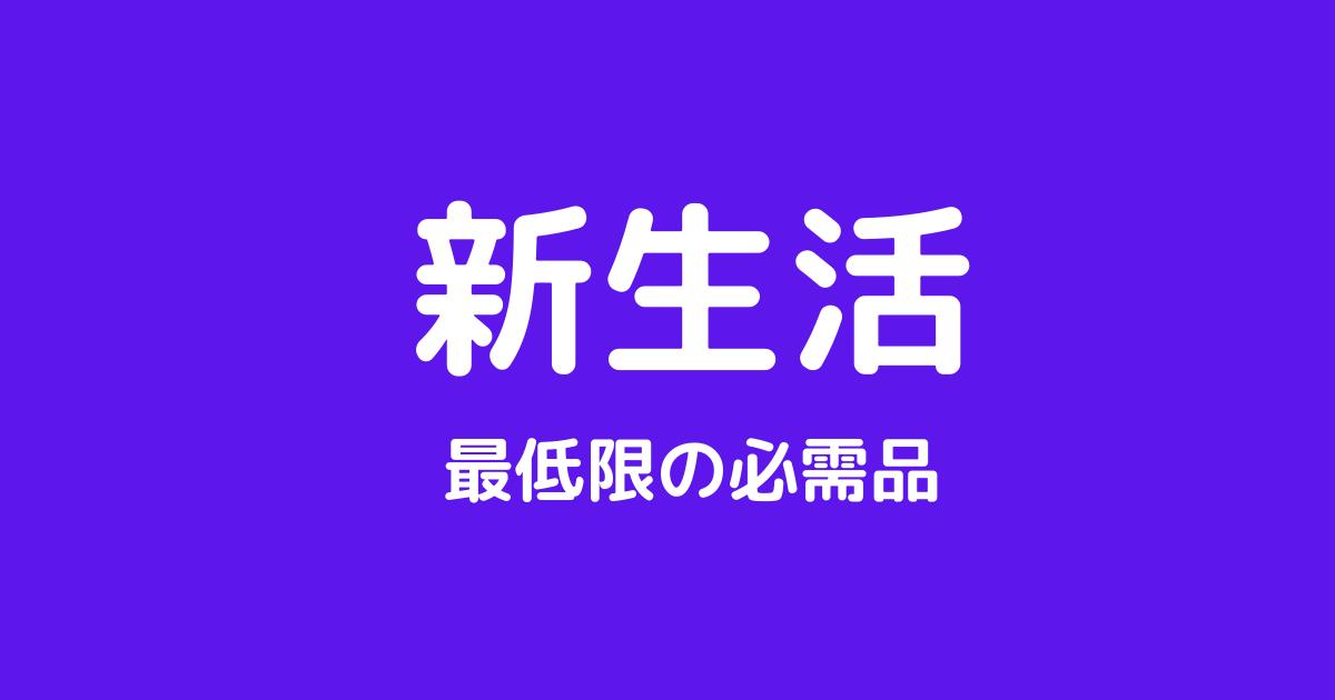 https://cdn-ak.f.st-hatena.com/images/fotolife/s/sikinomori117/20210305/20210305163341.png