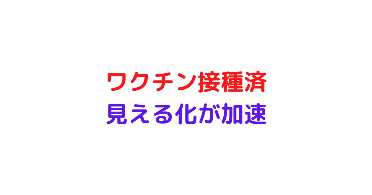 f:id:sikinomori117:20210923175225p:plain