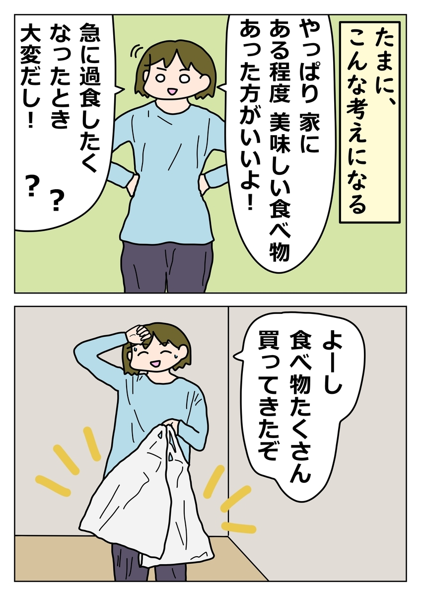 f:id:sikisokuzekuuchan:20210921232837j:plain