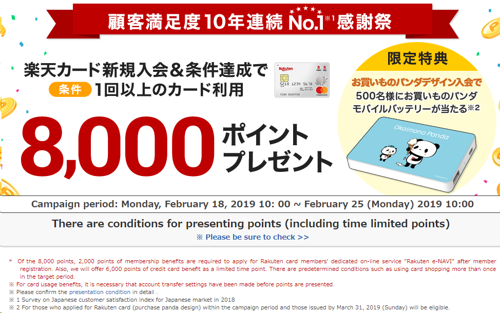 Limited time until February 28. Rakuten card issue 9,720 miles (= 12,000 yen poi