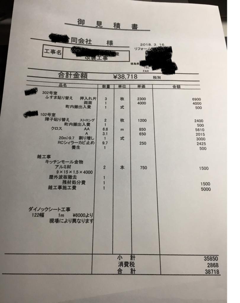 f:id:sikokuchuuou:20180325211551p:plain