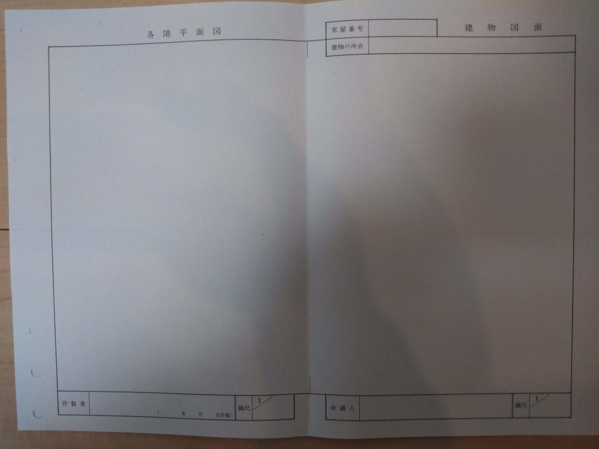 f:id:sikokuchuuou:20200130132956j:plain