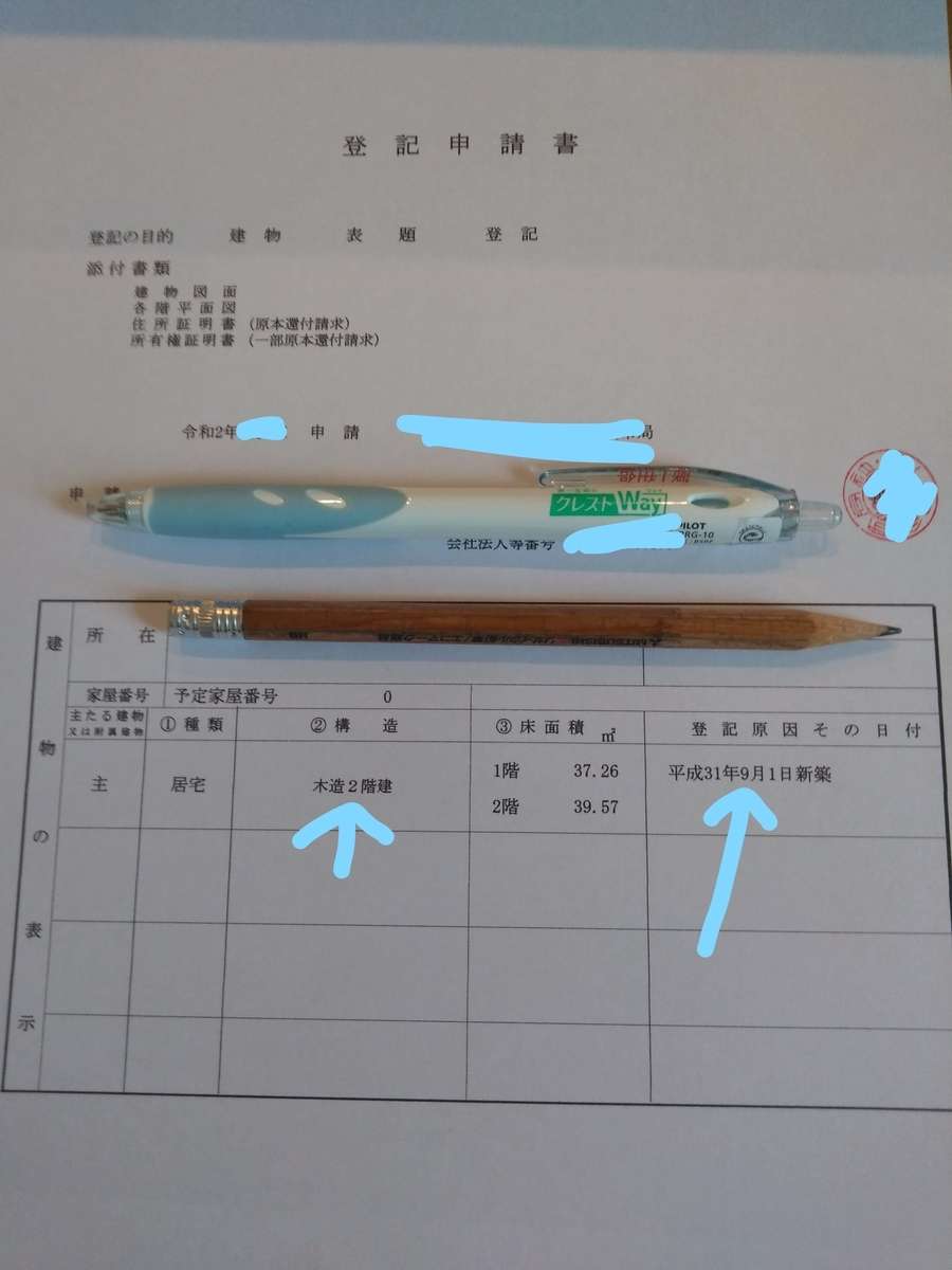 f:id:sikokuchuuou:20200130133035j:plain