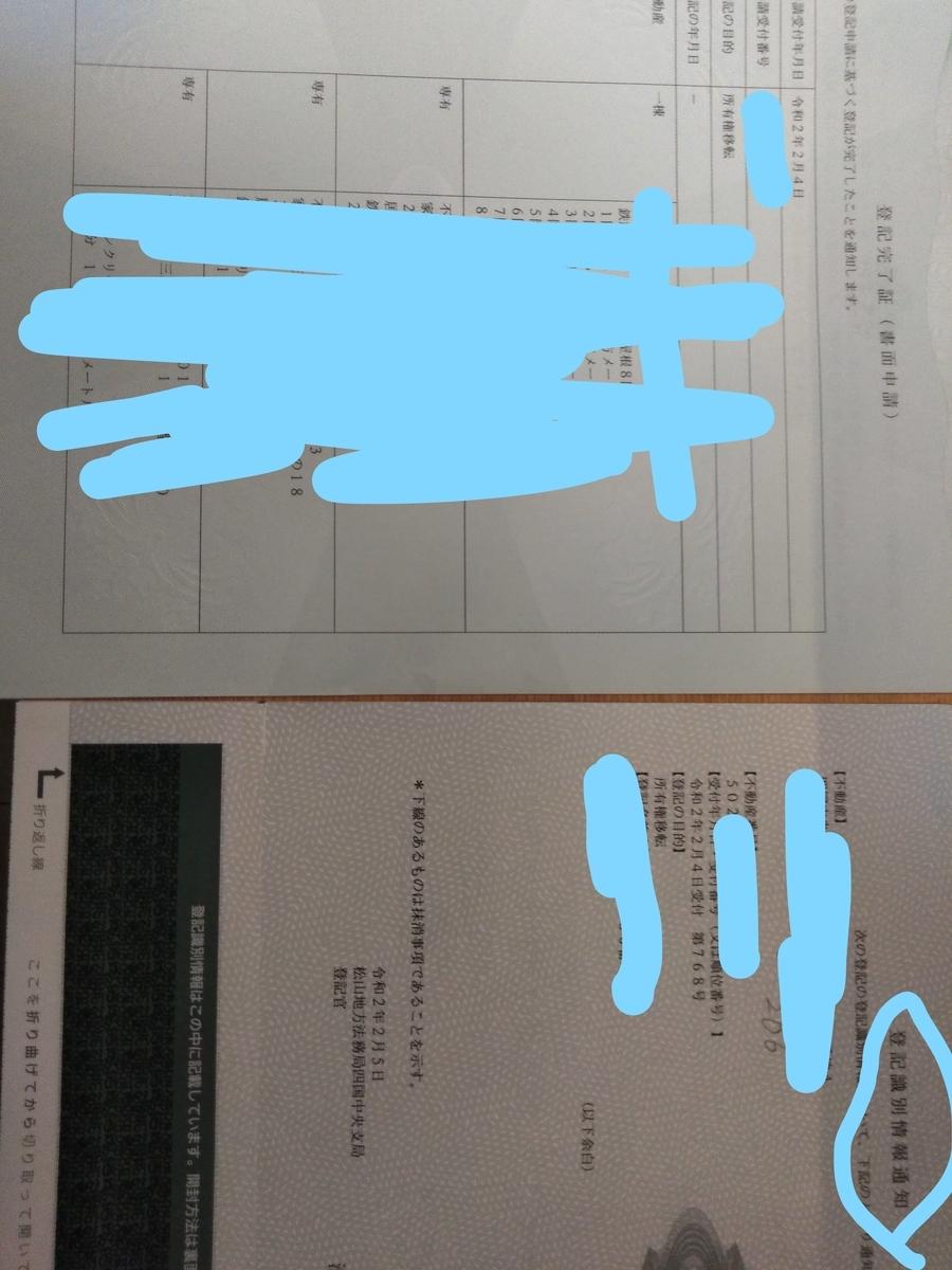 f:id:sikokuchuuou:20200206090451j:plain