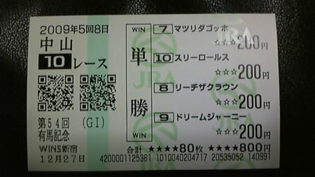 20091227214555