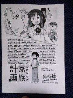 10歳からの家族計画 1 (芳文社コミックス) | 陸乃家 …