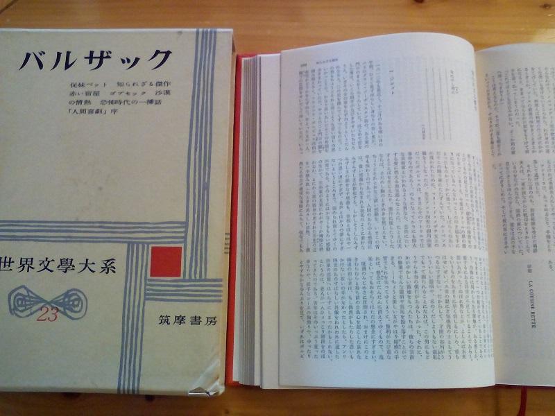 20210516-筑摩世界文学大系23