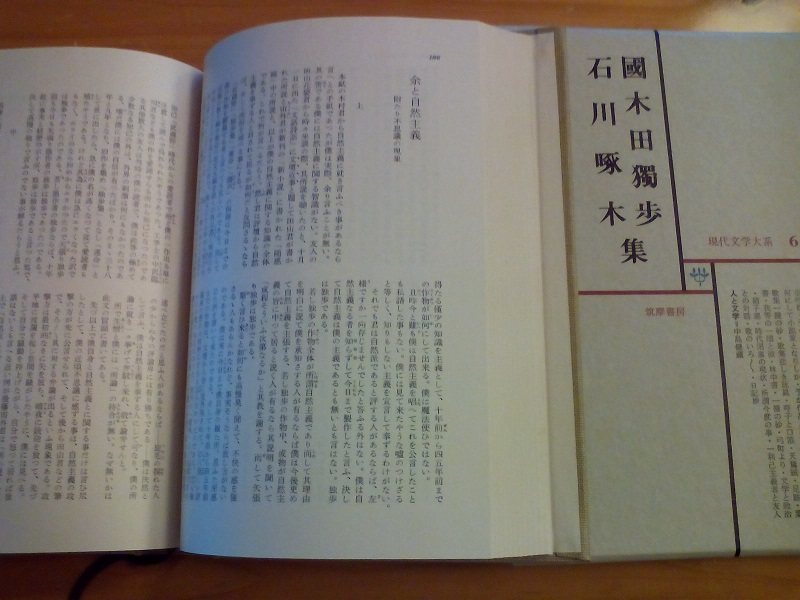 20210604-筑摩現代文学大系6