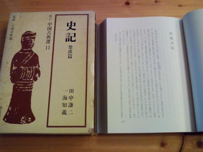 20210708-新訂中国古典選11