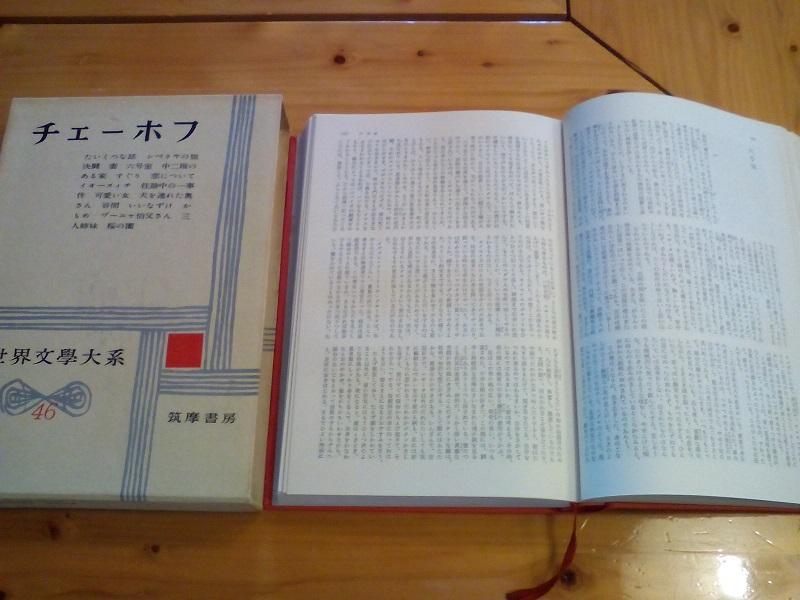 20210801-筑摩世界文学大系46