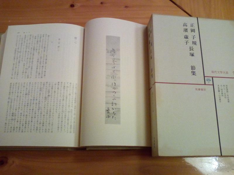 20210823-筑摩現代文学大系7