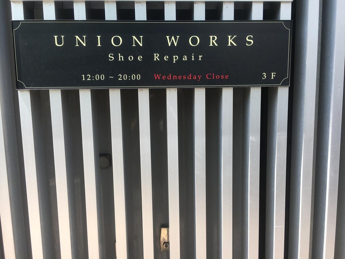 ユニオンワークス 新宿店の看板