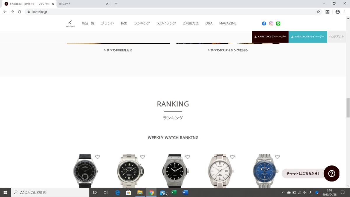 KARITOKE(カリトケ)のホームページです。