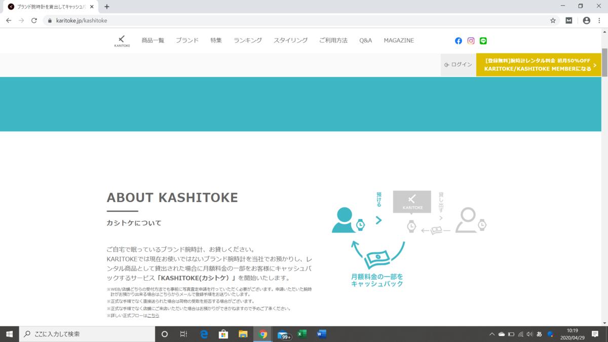 KASHITOKE(カシトケ)のページです。