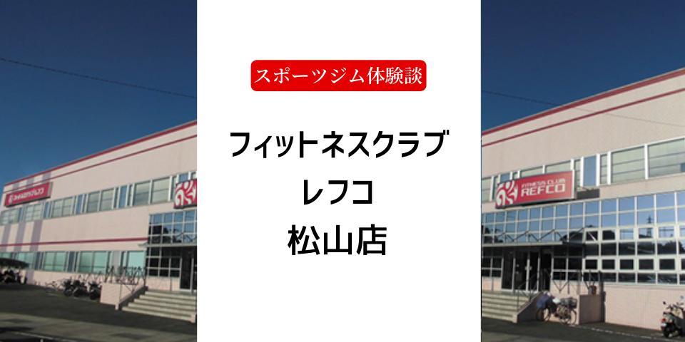 シニア向けスポーツジムリアル体験談・フィットネスクラブレフコ松山口コミ