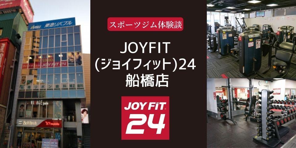 JOYFIT(ジョイフィット)24 船橋店【50代男性・スポーツジム体験談】