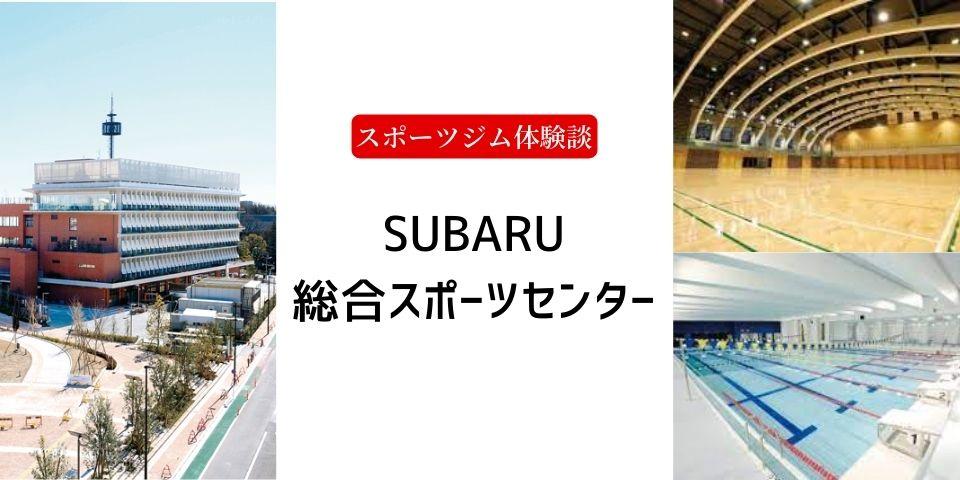 SUBARU総合スポーツセンター(東京都三鷹市)の口コミ‐50代男性・スポーツジム体験談