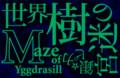 世界樹1の頃のブログのロゴ