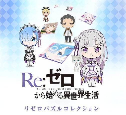 Re:ゼロから始める異世界生活パズルゲームの紹介画像
