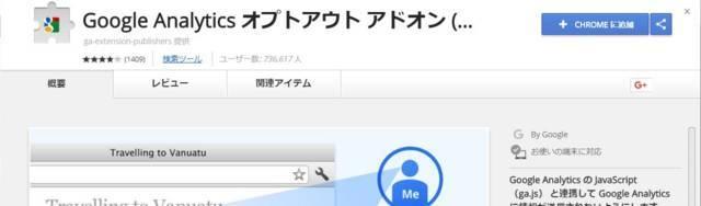 GoogleAnalyticsオプトアウトアドオンの追加画面