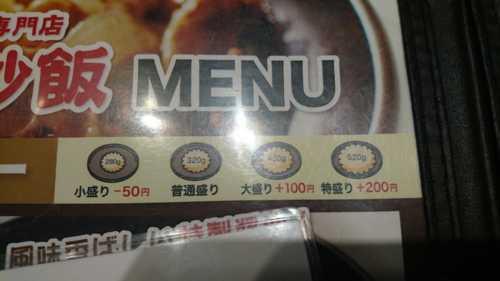 ご飯の量によって金額が変わります