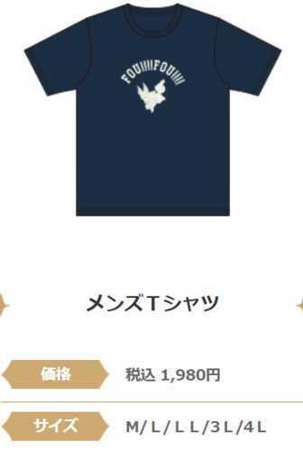 フォウのシルエットがあるTシャツ