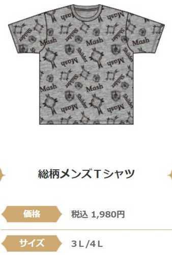 マシュのシールドが描かれたTシャツ