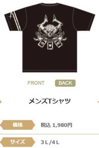 山の翁をイメージしたTシャツ