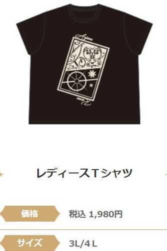 シンプルながら気になるTシャツ