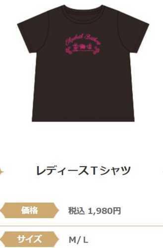 ロックな感じのTシャツ