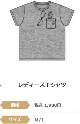 フォウがポケットから出てるイラストのTシャツ