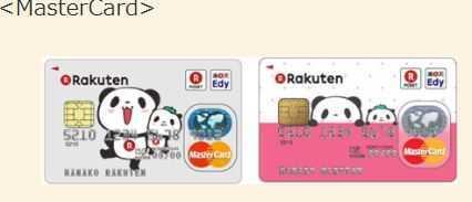 お買いものパンダデザインの楽天カード2枚