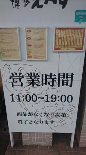 博多えべすの営業時間