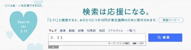 ヤフーのPC検索画面