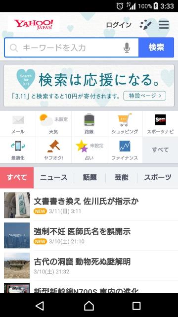 ヤフーのスマホ検索画面