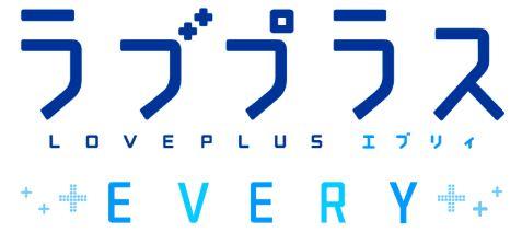 ラブプラスのタイトルロゴ