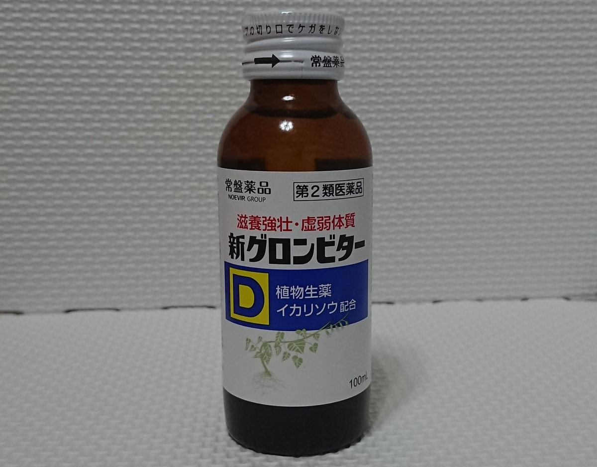 栄養ドリンク_新グロンビターD