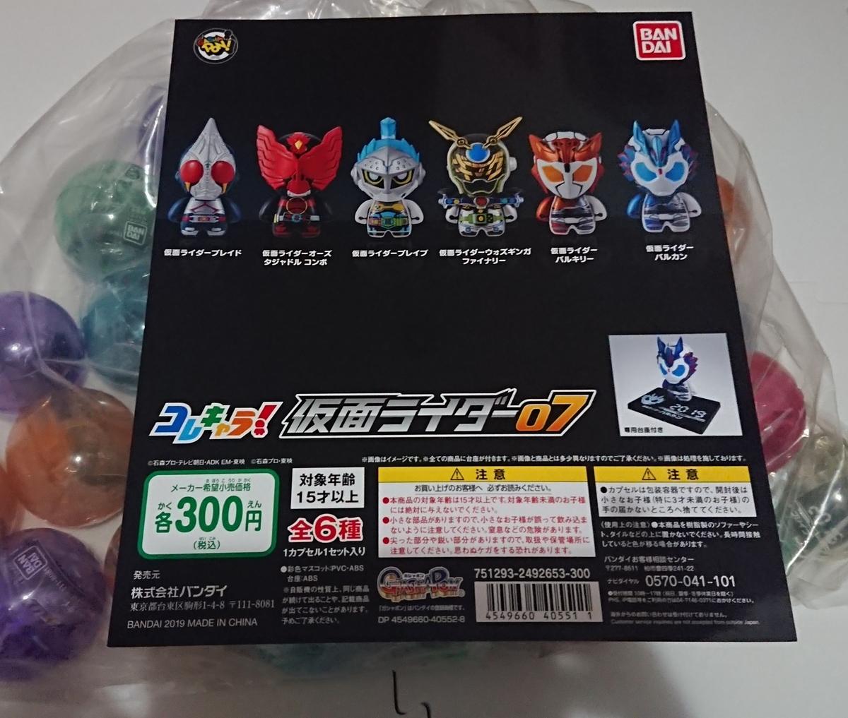 コレキャラ 仮面ライダー あミューズ ガシャポン