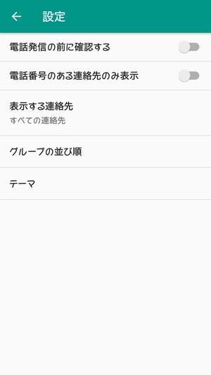 Simpler Dialer2