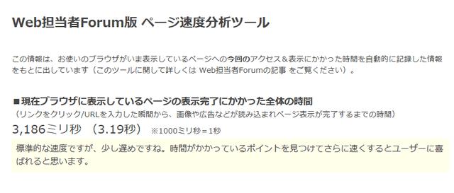 Webサイト表示ブックマークレット