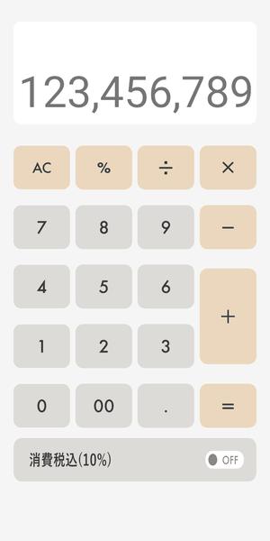 シンプル電卓