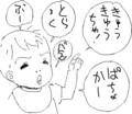 [言葉]チー氏語彙