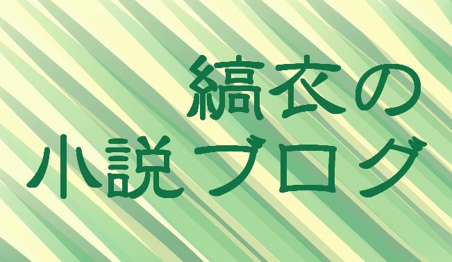 f:id:simakoromo:20151207132542p:plain