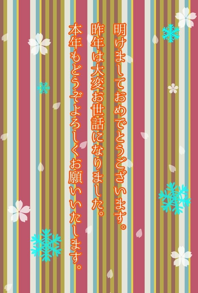 f:id:simakoromo:20181231182521j:plain
